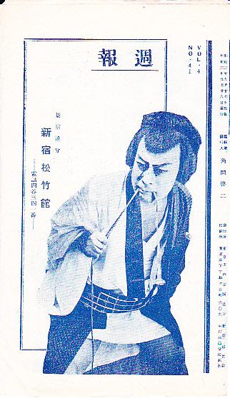fcf82dc51c 「スタジオだより 小津安二郎監督は、渡邊篤、吉川満子、中濱一三、大山健二、浪花友子という顔ぶれで『引越し夫婦』という例に依ってのナンセンス喜劇を撮影中です  ...